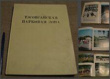 1979 Book Album Juche Kim Il Sung Teson Dprk Pyongyang North Korea Propaganda 팀