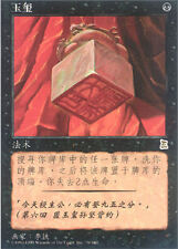 Imperial Seal (S-Chinese) X1 (Portal 3 Kingdoms) MTG (NM) *CCGHouse* Magic
