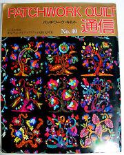 Patchwork Quilt Tsushin No. 40 Japanese Craft Book Rare Hard to Find- LQQK!