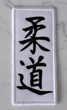 Judo IRON ON PATCH Aufnäher Parche brodé patche toppa TRADITIONAL JAPANESE KANJI