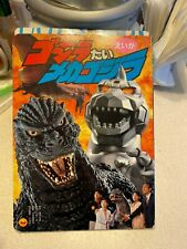 Godzilla vs Space Godzilla Cardboard Picture Book Monster Kaiju Gamera Ultraman