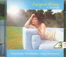 KATERINA NTINOU SE ONEIRO ZO GIANNIS SPANOS ZIOGALAS ALOUPOGIANNIS GREEK SONGSCD