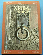 1982 Russian English Soviet Book Photoalbum Khiva Architecture Uzbekistan RARE