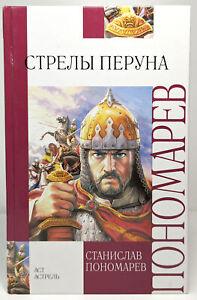 Стрелы Перуна Пономарев Исторический Роман о Святославе RUS RUSSIAN BOOK