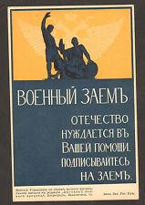 RARE POSTCARD RUSSIAN WW1 WAR BOND PROPAGANDA 1916 * OTKPbITOE ПИСbMO *