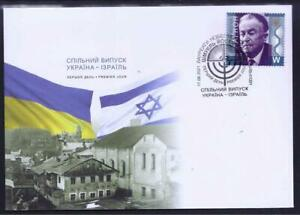 UKRAINE ISRAEL JOINT ISSUE STAMP 2021 SHMUEL YOSEF AGNON NOBEL PRIZE UKRAINE FDC