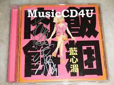 MusicCD4U - Original CD Pauline Lam Lan Xin Mei Autograph Rice Ball 藍心湄 肉餅飯糰