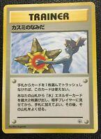 Misty's Tears TRAINER kasumi Pokemon card GYM Challenge N/M Japanese No Star
