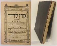 Hebrew Book - Keren L'dovid - Rabbi Eliezer Dovid Grünwald - First Edition 1929