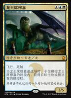 One Chinese Dragonlord Silumgar Dragon of Tarkir DTK Magic the Gathering MTG NM