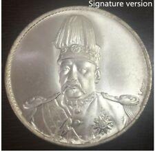 1916 China - Republic 1 Yuan -Yuan Shikai Warlord Coin W/Signature