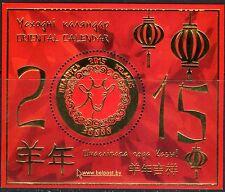 2015. Belarus. Oriental Calendar 2015. S/sheet. MNH