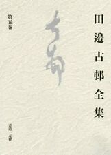 Koson Tanabe All Calligraphy Collection Book #05