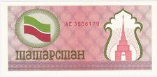 Tatarstan - Russia 100 Rubles 1991 P-5b UNC Uni-Face Banknote