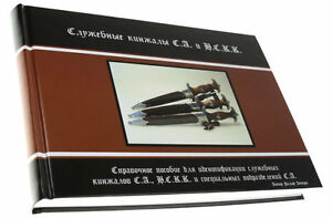 Die Dienstdolche der SA und des NSKK (Ralf Siegert) - RUSSIAN EDITION
