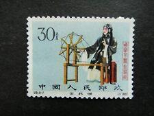 CHINA 1962 Stamp VF MNH J94 Stage arts of Mei Lan Fang spinning wheel 梅兰芳先生邮票