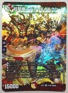 Shiden Galaxy, Super Champ 31/80 DMEX-01 Super Rare Japanese Duel Masters
