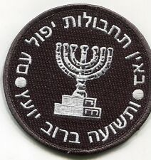 ISRAEL Institute for Intelligence and Special Operations הַמוֹסָד MOSSAD vel©®⚙
