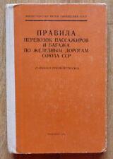 RUSSIAN BOOK RULES TRANSPORT PASSENGERS LUGGAGE RAILWAYS USSR RAILROAD TRAINS