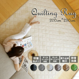 Washable quilting rug mat 200x250cm antibacterial kotatsu mat from Japan