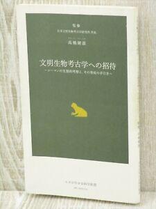 SEAMAN Story Book Essay Novel Art PS2 DC Fan Book 2000 Sega Ltd See Condition