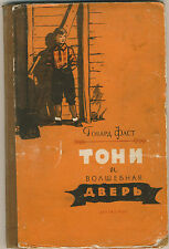 1955 TONY AND THE WONDERWUL DOOR by Howard Fast Vintage Soviet Illustrated Book