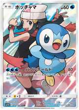 Pokemon Card Japanese - Dawn's Piplup CHR 052/049 SM11b - MINT