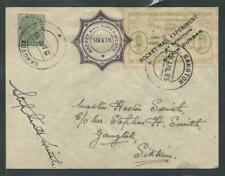 1935 SIKKIM India Silver Jubilee rocket mail, Smith signed - GANGTOK - EZ 4C1