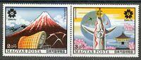 Hungary 1970 MNH Mi 2584-2585 Sc C306-C307 Rain at Foot of Fujiyama.Exhibition**