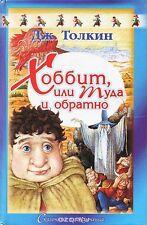 Vintage 2003 Russian Book Tolkien Hobbit Old Children Kids Oleynikov Rare Lotr