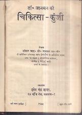 INDIA RARE - DR. JANSAN'S CHIKITSA-KUNJI  [ TREATMENT-KEY ] 1955 - PAGES 661