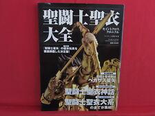 Saint Seiya Daizen: Saint Cloth Chronicle Action Figure Perfect Book