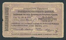 F.C. ARMENIA , 5000 RUBLOS 1919/20 , B/C- ( FINE- ) , ROTURAS , P.28b .