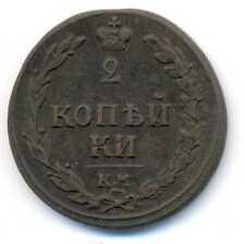 "Russia Russian Copper 2 Kopeks 1810 KM PB VF+ Eagle ""Black Grouse"" SCARCE"