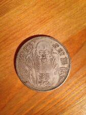 Old Tibetan Silver Coin - Collectable