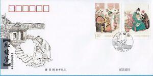 China 2014-13M A Dream of Red Mansions (1st set) 红楼梦(第一组) FDC B