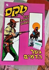 Tex Willer WILD WEST Hero vol. 5 Israel Hebrew comics magazine EX