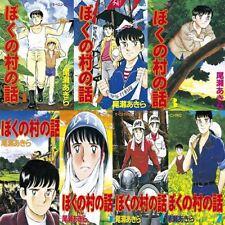 Manga The Story of My Village VOL.1-7 Comics Complete Set Japan Comic F/S