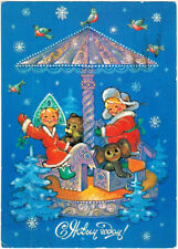 1987 Russian NEW YEAR postcard Children Teddy Cheburashka on Merry-Go-Round