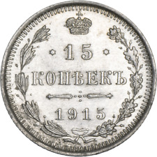 Russia 15 kopeks 1915 СПБ BC Silver rouble poltina NIKOLAI II UNC