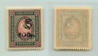 Armenia 1920 SC 161 mint . rta4375