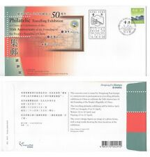 1999 HONG KONG PHILATELIC TRAVELLING EXHIBITION AT WUHAN FDC