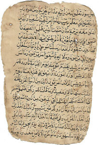 EXCERPT FROM AN OLD QUR'AN LEAF OTTOMAN: 2