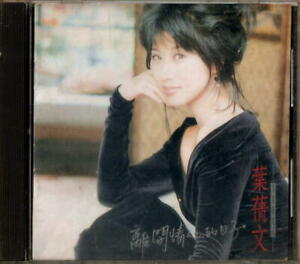 Sally Yeh 葉蒨文 The day i leave my lover 離開情人的日子 (1994) TAIWAN CD REISSUE SEALED