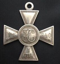 MUSEUM QUALITY IMPERIAL RUSSIAN ST. GEORGE CROSS 1ST CLASS MEDAL
