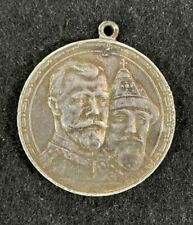 Russian Commemorative Silver Rouble 300 Years Romanov Dynasty 1613 - 1913 Medal