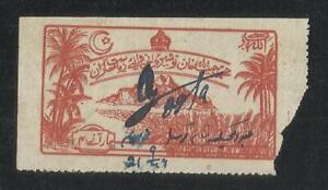 Pakistan KHARAN State Used Revenue Stamp Rare