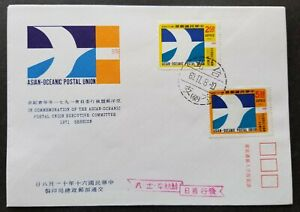 Taiwan Asian Oceanic Postal Union Executive Committee 1971 Bird (stamp FDC)
