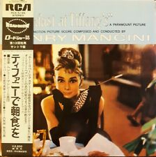Breakfast At Tiffany's Motion Picture Soundtrack LP Audrey Hepburn Japan OBI NM