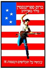 Classic Rock: Bruce Springsteen  * Born in the U.S.A. * AD  Poster Israel 1985